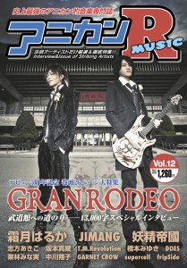 RM12_H1_GRANRODEO