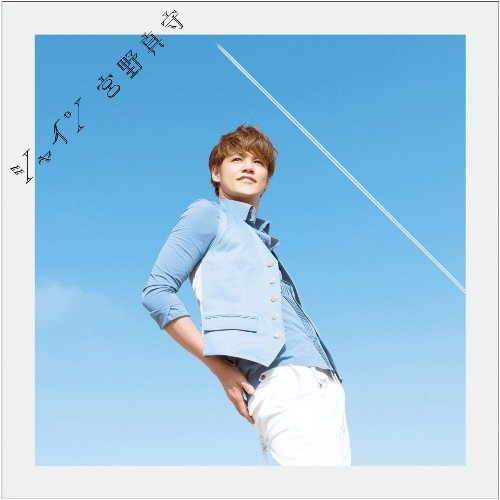 INT #宮野真守|シャイン:12nd Single 第1回