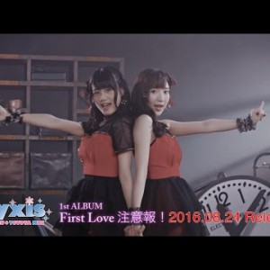 MV|Pyxis|初恋の棘 ~踊る宝石箱 篇~ short ver. from First Love 注意報!