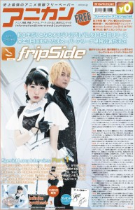 169_fripside-640