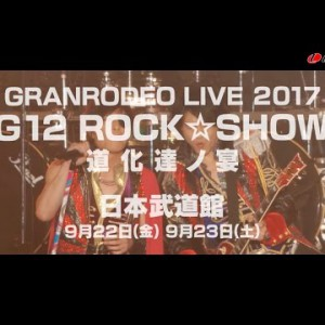 some_granrodeo290922trailer_290520