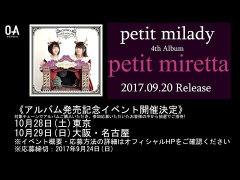 some_petitmilady290920shicho