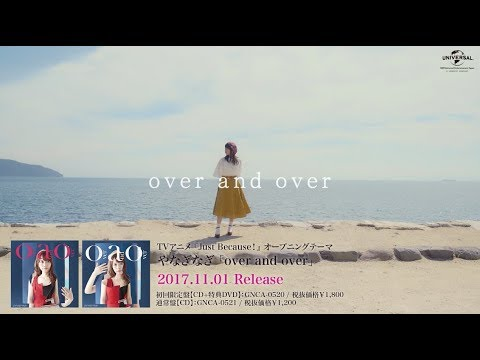 MV視聴 #JustBecause!OP|#やなぎなぎ / over and over / 15th single / 20171101