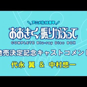 some_oofuri300124bdbox_comment291110