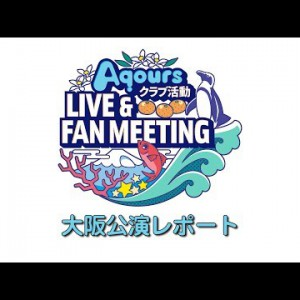 some_aqours_osaka2902report