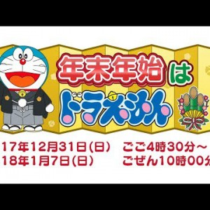 some_tv291231_doraemon291201yokoku