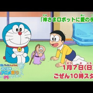 some_tv300107_doraemon291231yokoku