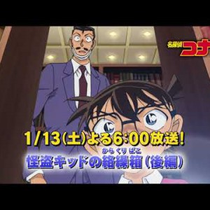 some_tv300113_conan300106yokoku