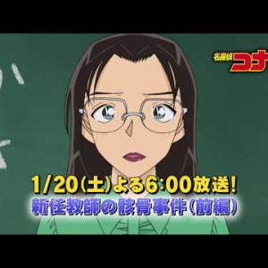 some_tv300120_conan300113yokoku