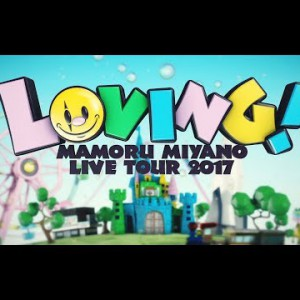 #宮野真守|LIVE TOUR 2017〜LOVING!〜BD&DVD TRAILER|20180321 release