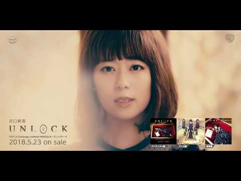 MV Archive #井口裕香 / UNLOCK / #Lostorage conflated WIXOSS OP / 2018-523 Rel