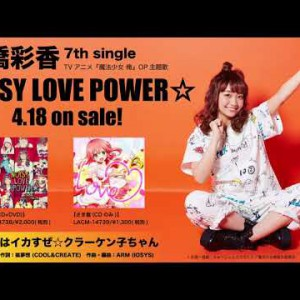 新作試聴 #大橋彩香|NOISY LOVE POWER☆ / 7th Single / 20180418