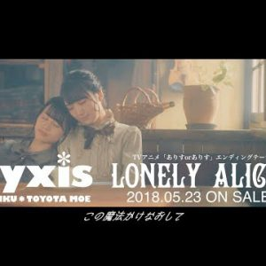 MV Archive #ありすorありす ED / #Pyxis #ピクシス / LONELY ALICE / 2018-523 Rel