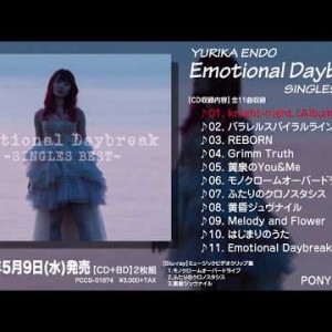 新作試聴 #遠藤ゆりか|YURIKA ENDO Emotional Daybreak SINGLES BEST / 20180509