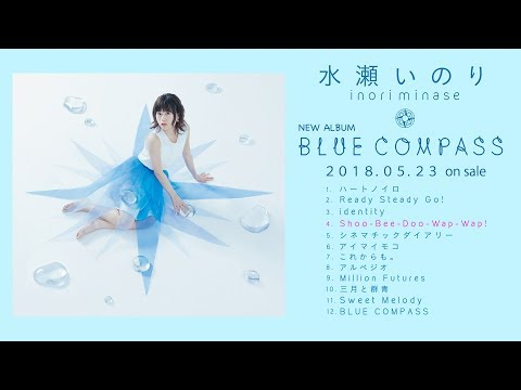#水瀬いのり|Shoo-Bee-Doo-Wap-Wap!:2nd Album BLUE COMPASS 試聴|20180523 release