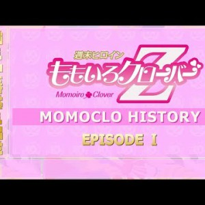 #ももいろクローバーZ / MOMOCLO HISTORY EPISODE Ⅰ / Best Album Trailer / 2018-523 Rel