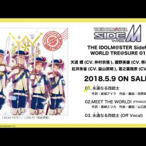THE IDOLM@STER SideM WORLD TRE@SURE 01 試聴|20180509 release