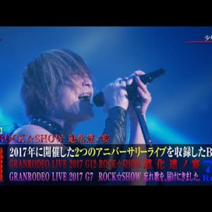 #GRANRODEO|G12 / G7 ROCK☆SHOW Trailer|Blu-ray 20180711 release