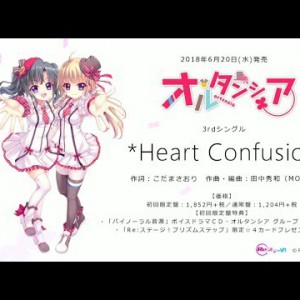 #Re:ステージ!#オルタンシア|*Heart Confusion*:3rd Single 試聴|20180620 release