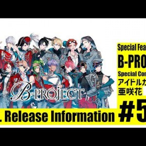 #5pb.Release Information 55:201807|#B-PROJECT ISSUE #亜咲花 #アイドルカレッジ