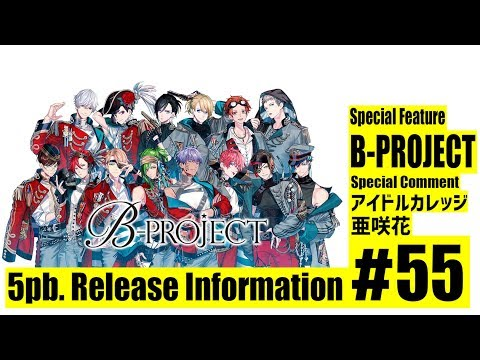 5pb.Release Information 55|#B-PROJECT ISSUE #亜咲花 #アイドルカレッジ