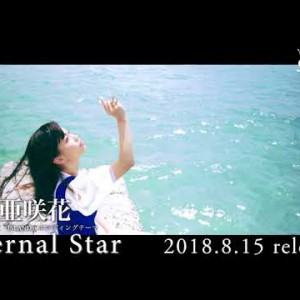 #亜咲花|Eternal Star #ISLAND ED|20180815 release