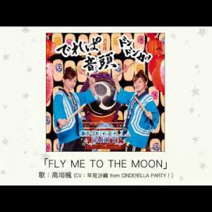 FLY ME TO THE MOON / 高垣楓 CV #早見沙織 from CINDERELLA PARTY!試聴