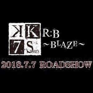 劇場新作 #K SEVEN STORIES Episode 1 R:B ~BLAZE~ 予告|20180707 roadshow