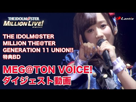 THE IDOLM@STER MILLION LIVE! EXTRA LIVE MEG@TON VOICE! Digest|20180829 release