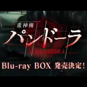 #重神機パンドーラ Blu-ray BOX CM|20180926 release start