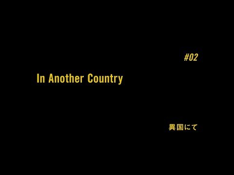 予告 #BANANA FISH 02:7/12|異国にて In Another Country
