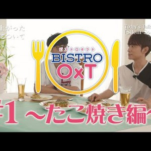 ビストロOxT_01:20180806 たこ焼き編|OxT Hello New World_1st Album 20180912