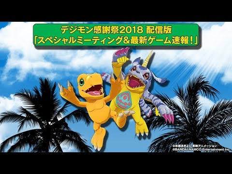 sm_digimon_kanshasai20180729haishinban