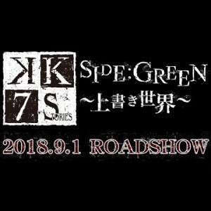 劇場新作 #K SEVEN STORIES Episode 3 SIDE:GREEN ~上書き世界~ 予告|20180901 roadshow