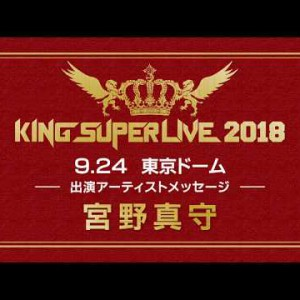 #宮野真守|KING SUPER LIVE 2018_Artist Message 01
