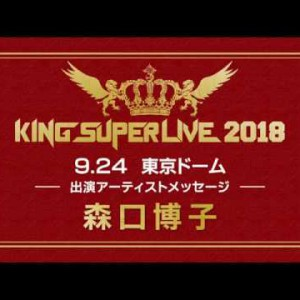 #森口博子|KING SUPER LIVE 2018_Artist Message 02