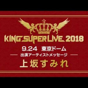 #上坂すみれ|KING SUPER LIVE 2018_Artist Message 03