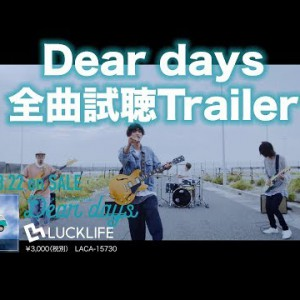 #ラックライフ|Dear days_2nd Album 全曲試聴 Trailer|20180822 release