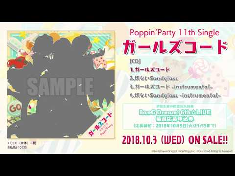 sm_poppinparty20181003sg11shicho