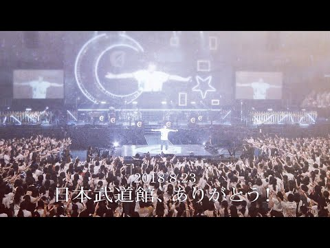 #天月-あまつき-|Loveletter from Moon at 日本武道館 LIVE FILM Blu-ray/DVD Digest|20181219