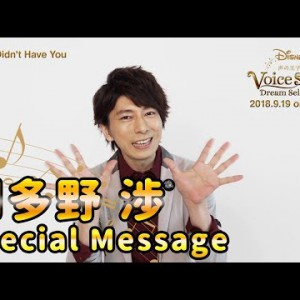 羽多野渉|#Disney 声の王子様 Voice Stars Dream Selection Special message 06|20180919