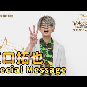 江口拓也|#Disney 声の王子様 Voice Stars Dream Selection Special message 07