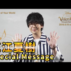 花江夏樹|#Disney 声の王子様 Voice Stars Dream Selection Special message 08