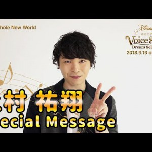 #上村祐翔|#Disney 声の王子様 Voice Stars Dream Selection Special message 09|20180919