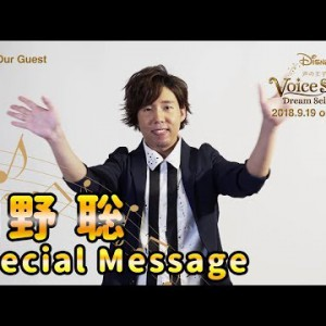 日野聡|#Disney 声の王子様 Voice Stars Dream Selection Special message 04