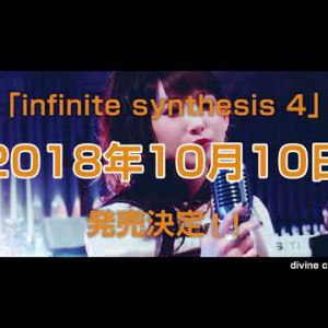 #fripSide|infinite synthesis 4:New Album|20181010 release