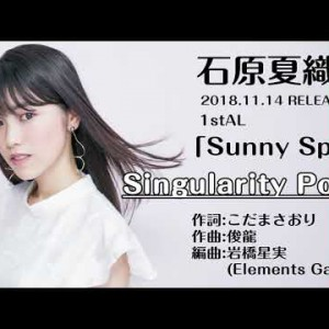#石原夏織|Singularity Point:1st Album Sunny Spot 試聴|20181114 release