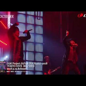 JAM Project JAPAN TOUR 2017-2018 TOKYO DIVE Blu-ray/DVD Digest|20180919 release