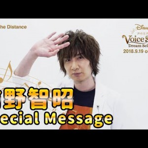 #前野智昭|Disney 声の王子様 Voice Stars Dream Selection Special message 02|20180919 release