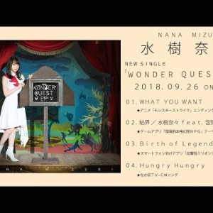 #水樹奈々|WONDER QUEST EP:37th Single 全曲試聴|20180926 release